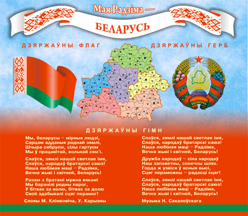 флаг и герб рб